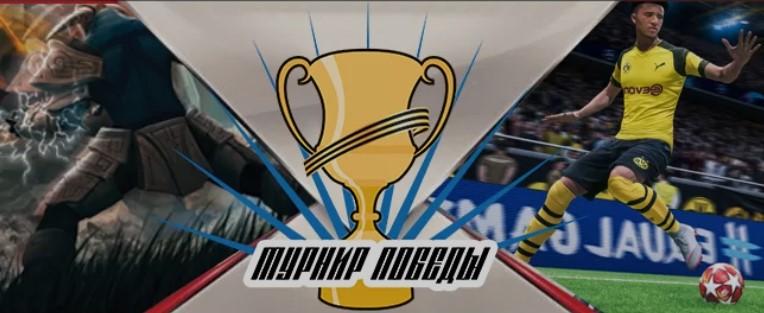 Турнир победы, финальный этап