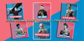 Советские спортсмены – Герои войны