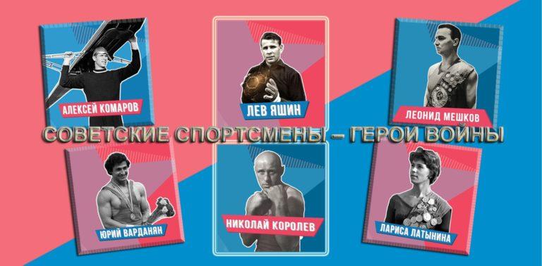Советские спортсмены - герои войны