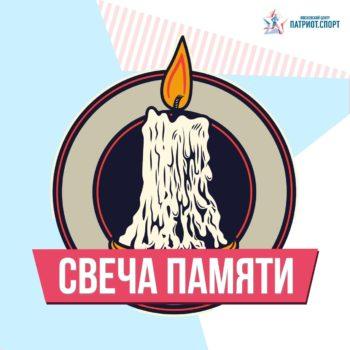 Волонтеры из московских школ и колледжей зажгли «Свечу памяти»