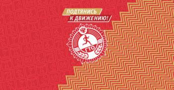 Нормативы ВФСК ГТО