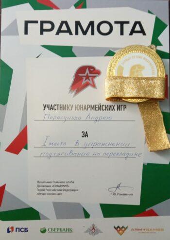 Школьники столицы получили первые награды на Летних юнармейских играх
