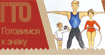 Расписание приема нормативов ВФСК ГТО