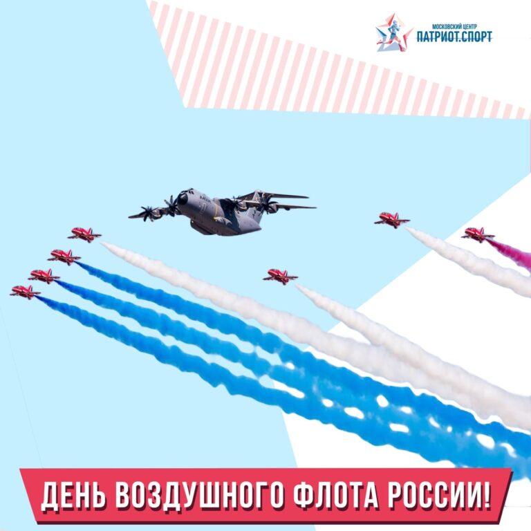 Славные страницы Истории: День Воздушного флота России