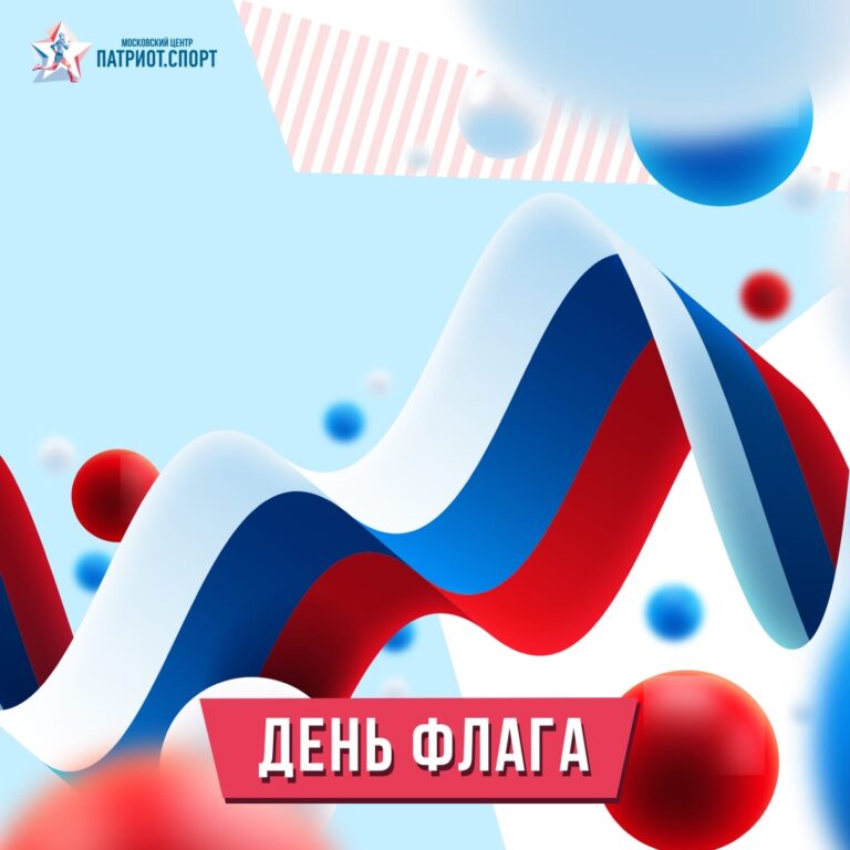 Друзья, поздравляем вас с национальным праздником — Днем Государственного флага Российской Федерации, который проводится в нашей стране ежегодно с 22 августа 1994 года!