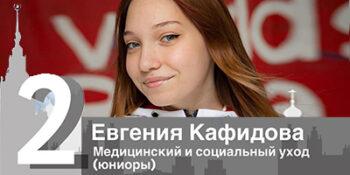 Ученица кадетского класса Москвы стала серебряным призером VIII Национального чемпионата «Молодые профессионалы (WorldSkills Russia) 2020»