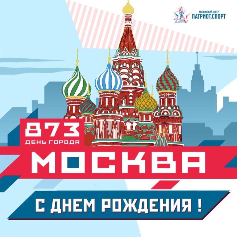 Друзья, поздравляем вас с днем рождения Москвы! Сегодня столице исполнилось 873 года!