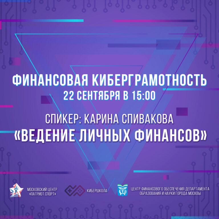 Московских школьников научат вести личный бюджет