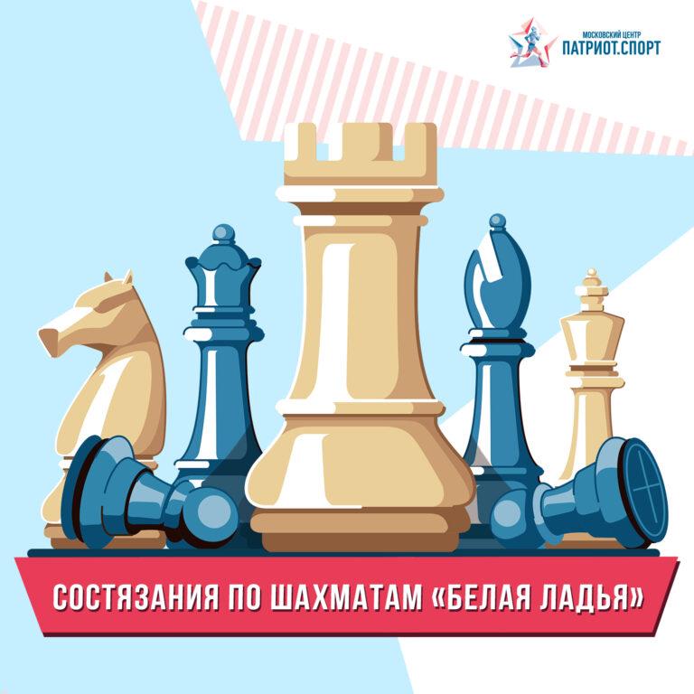 21 сентября стартовал Всероссийский этап традиционных школьных состязаний по шахматам «Белая ладья».
