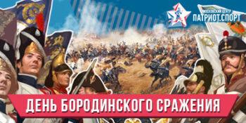 Славные страницы Истории: Бородинское сражение