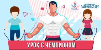 Игрок сборной России по флорболу проведет уроки для московских школьников