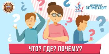 Московских школьников приглашают принять участие в игре «Что? Где? Почему?»