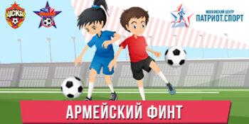 Центр «Патриот.Спорт» и ПФК ЦСКА запускают футбольный видео-челлендж «Армейский финт» для московских школьников