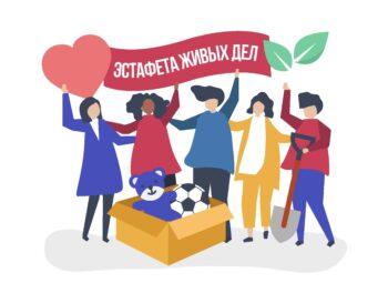 Стали известны опорные площадки волонтерского движения «Эстафета живых дел»