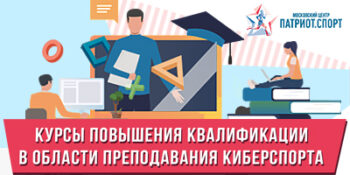 Для московских учителей стартует курс преподавания киберспорта