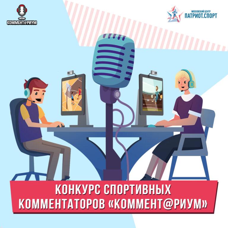 Московский центр «Патриот.Спорт» проводит конкурс спортивных комментаторов среди столичных школьников