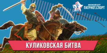 Славные страницы истории: Куликовская битва