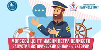Морской центр имени Петра Великого запустил исторический онлайн-лекторий