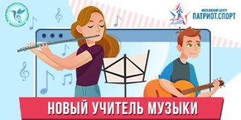 12 сентября состоятся очные испытания для участников московского профессионального конкурса педагогического мастерства «Новый учитель музыки»