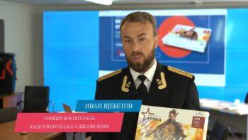 В 2020-2021 учебном году московских кадет ждут новые современные возможности для изучения истории!