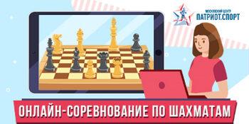Более 20 команд приняли участие в наших онлайн-турнирах по шахматам, которые прошли в рамках проекта «Спортивные субботы».