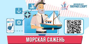 Московские школьники смогут узнать о парусном мастерстве из цикла онлайн-лекций «Морская сажень»