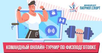 Командный онлайн турнир по физподготовке