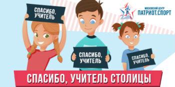 Московских школьников приглашают принять участие в акции «Спасибо, учитель столицы»