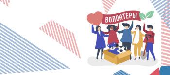 Московские педагоги приглашаются на курсы по организации волонтерской деятельности