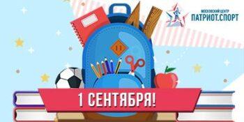 Дорогие друзья!Коллектив Московского центра «Патриот.Спорт» поздравляет вас с Днём знаний.