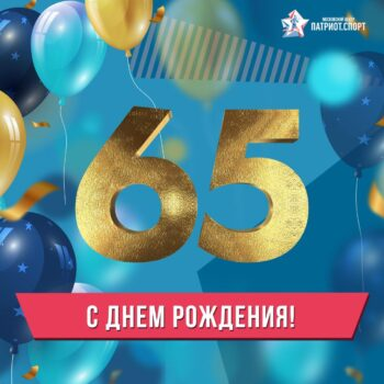 Поздравляем Виктора Двуреченских с юбилеем 65 лет