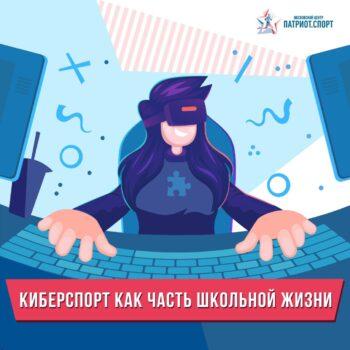Как киберспорт становится частью школьной жизни