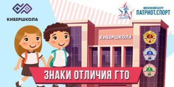 Московские школьники смогут получить знаки отличия ГТО в КиберШколе