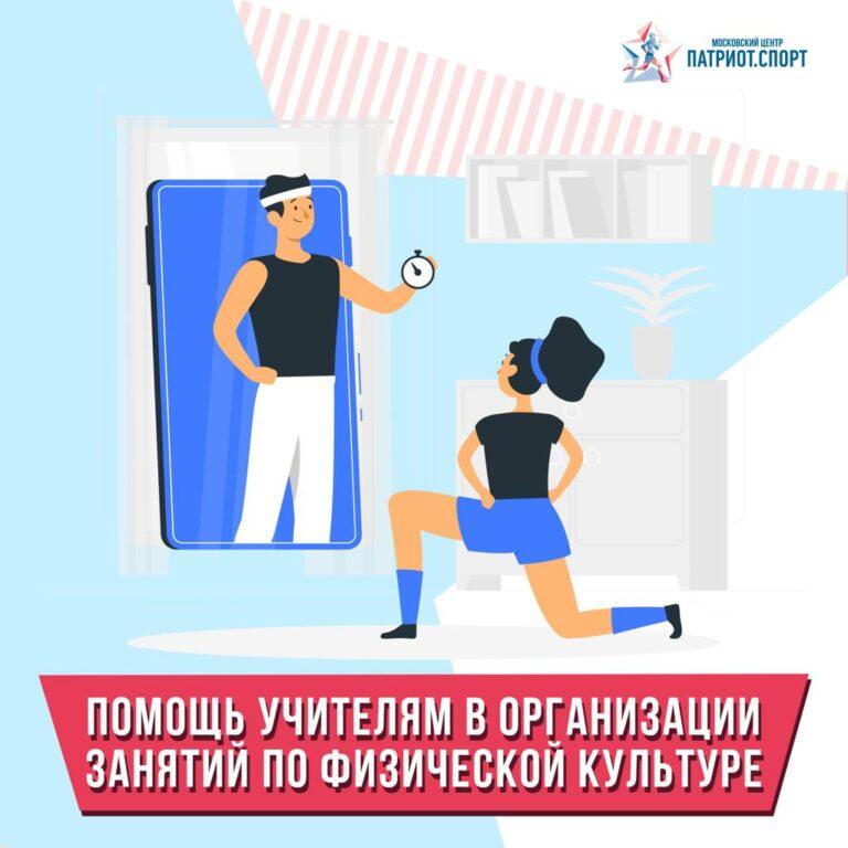 Московский центр «Патриот.Спорт» продолжает серию вебинаров для учителей физкультуры