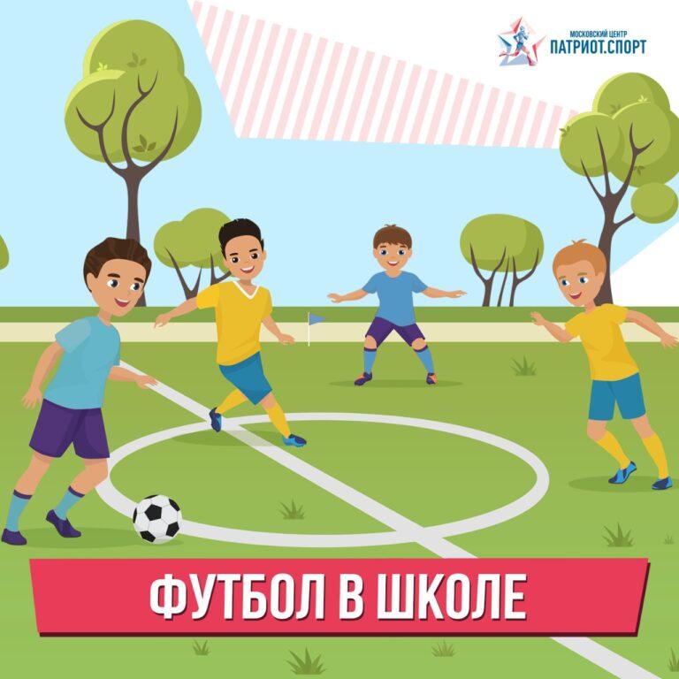 Московских школьников приглашают принять участие в футбольном фестивале
