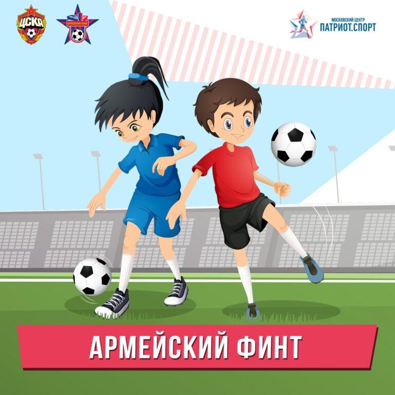 Футболисты ЦСКА приглашают московских школьников принять участие в челлендже «Армейский финт»