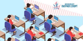 70 московских учителей стали слушателями курса по киберспорту