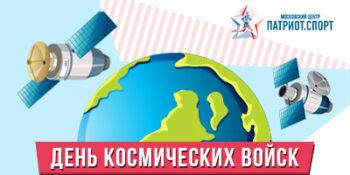 Сегодня в России отмечается День Космических войск!