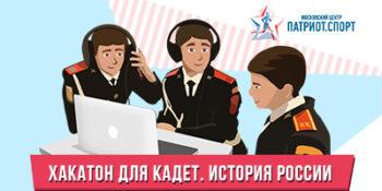 От Крещения Руси до Великой Отечественной: в Москве прошел первый исторический онлайн-хакатон для кадет