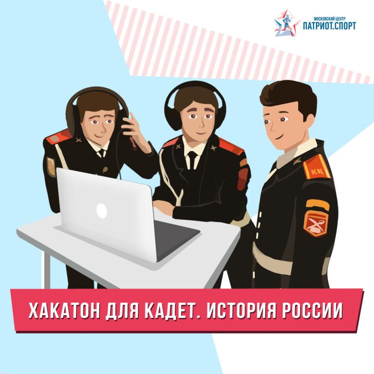 Московских кадет приглашают принять участие в хакатоне по истории России