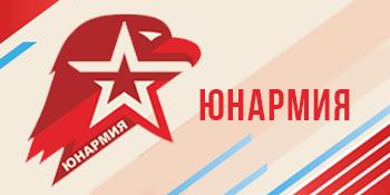 В Совете Федерации обсудили перспективы и планы движения «ЮНАРМИЯ»