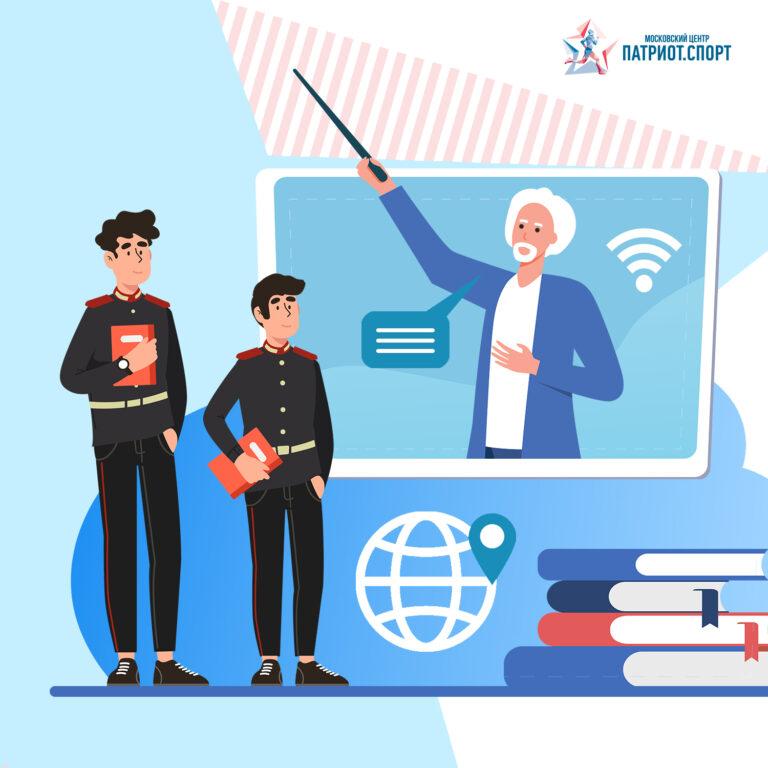 Для московских кадет пройдет онлайн-лекция о космических исследованиях