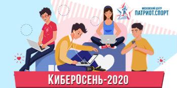 Более 400 школьников участвуют во второй смене онлайн-лагеря «КиберОсень-2020»