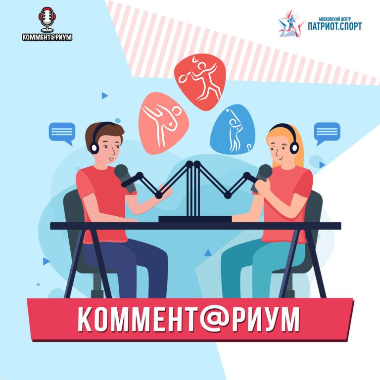 50 московских школьников прошли во второй этап конкурса спортивных комментаторов
