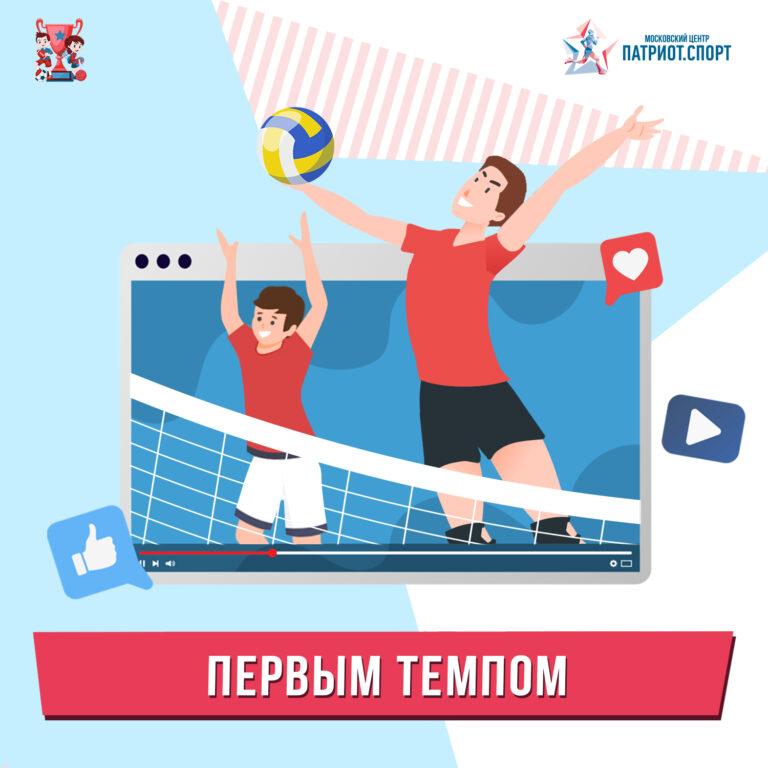 Для московских школьников стартует волейбольный видеочеллендж