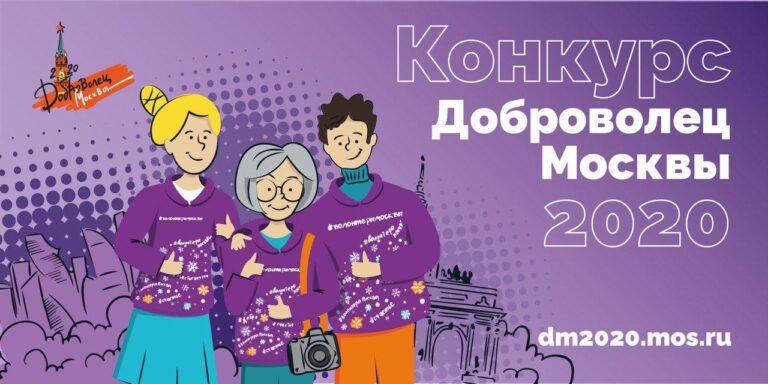 Конкурс «Доброволец Москвы – 2020»