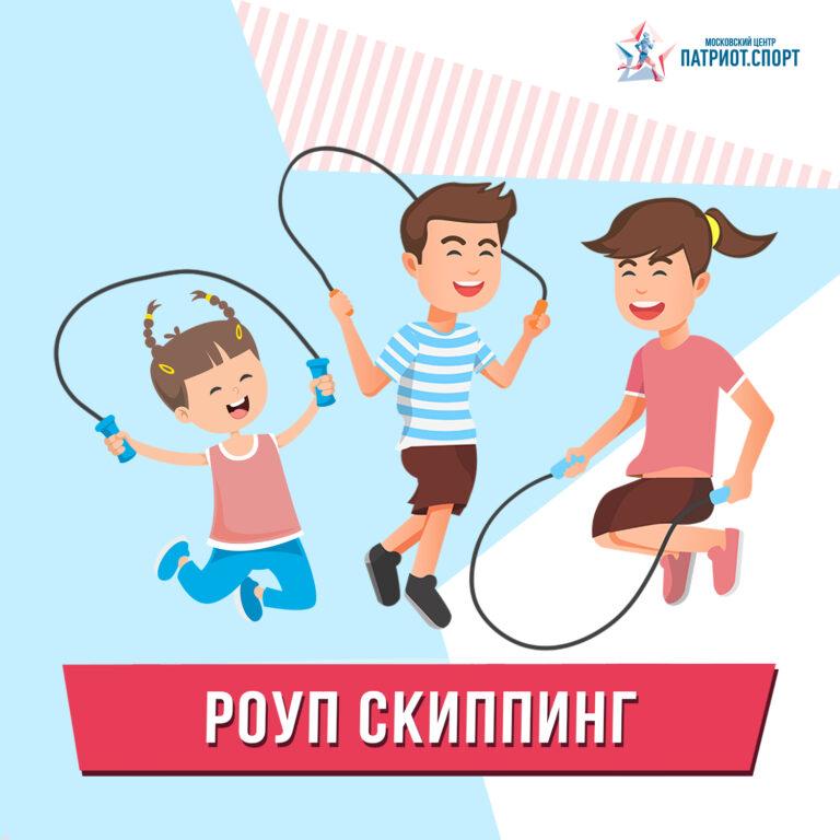 Стали известны победители первого школьного онлайн-турнира по спортивной скакалке