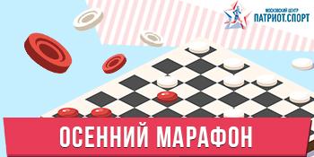 Серия турниров по шашкам «Осенний марафон»