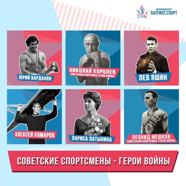 Стали известны финалисты конкурса «Советские спортсмены — герои войны»