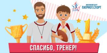 «Спасибо, тренер!»: поздравьте с профессиональным праздником любимого наставника